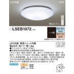 シーリングライト LSEB1072