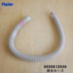 【在庫あり!】 0030812938 / A24A06 ハイアールアジア アクア 洗濯機 用の 排水ホース ★ Haier AQUA ※ホースバンドは付属していません。