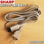 シャープ ブルーレイレコーダー BD-AV70 BD-D1 BD-H30 BD-H50 BD-H51 他用の 電源コード 0045000081