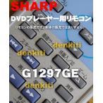 シャープ DVDプレーヤー DV-L90TC 用 リモコン 0046380059 G1297GE