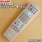 シャープ ビデオ一体型DVDプレーヤー DV-GH700 用 リモコン 0046380114