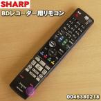 シャープ AQUOS ブルーレイディスクレコーダー BD-HDW43 BD-HDW45 BD-HDW50 用 リモコン 0046380218