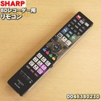 シャープ ブルーレイ レコーダー BD-HDS65 BD-HDW63 BD-HDW65 用 リモコン 0046380230