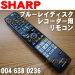 シャープ AQUOS ブルーレイディスクレコーダー BD-HDW80 BD-HDW73 BD-HDW75  用 リモコン 0046380236