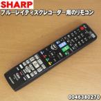 シャープ ブルーレイディスクレコーダー BBD-T1800 BD-T2800 BD-T3800 他用 リモコン GA769PA 0046380270