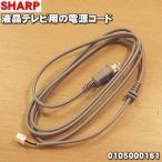 シャープ 液晶テレビ アクオス AQUOS LC-32E9 電源コード 0105000161