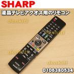 シャープ 液晶テレビ AQUOS アクオス LC-26DV7 LC-32DX3 LC-40DX3 LC-46DX3 LC-52DX3 用 純正リモコン SHARP 0106380320