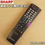 シャープ 液晶 テレビ AQUOS LC-32E9 LC-40E9 他 用 純正リモコン SHARP 0106380341