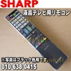 ・シャープ 液晶テレビ AQUOS アクオス LC-32J9 LC-40J9 LC-46W9 LC-52W9 用 純正リモコン SHARP 0106380415 / 0106380416