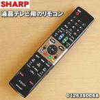 シャープ 液晶 テレビ AQUOS LC-32DR3 LC-40DR3 他 用 純正リモコン SHARP 0126380068