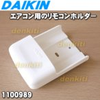 ダイキン エアコン 用 リモコン ARC432A3 ARC432A4 ARC432A13 リモコンホルダー (リモコンホルダーのみの販売です) DAIKIN 1100989