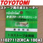 11027112 RCA-100Aトヨトミ ストーブ 用の 点火ヒーター ★ TOYOTOMI【60】