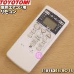 トヨトミ 窓用エアコン 用の リモコン ★ TOYOTOMI 11818358 / RC-15 ※品番が変更になりました。
