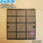 ダイキン エアコン エアフィルタ DAIKIN 1568819