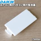 ダイキン エアコン F22GTNS-W 用 電池蓋  DAIKIN 1780044