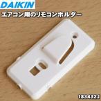 183432J + ネジ129020J×2本 ダイキン エアコン 用の リモコンホルダー ★ DAIKIN【60】