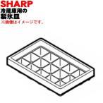 2014161513 シャープ 冷蔵庫 用の 製氷�