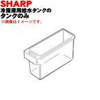 2014210088 シャープ 冷蔵庫 用の 給水�