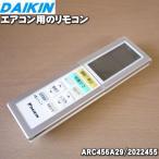 ダイキン エアコン AN22MRS-C AN71MRPJ-W AN22MRSJ-W AN25MRS-C AN25MRS-W 他用の リモコン DAIKIN ARC456A29 (2022455)