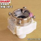 2102170106 シャープ 洗濯機 用の 水栓�