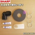 シャープ 洗濯機 ES-A70E6-W ES-A70E7-N ES-A70E9-N他用 排水Lつぎて SHARP 2102470062