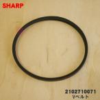 シャープ 洗濯機 ES-S42FC5 ES-FG55 ES-FG54 ES-FG45 用 Vベルト SHARP 2102710071