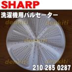 シャープ 洗濯機  ES-TG81G ES-FG70H ES-TG70G ES-T703 用 パルセーター SHARP 2102850287 セットに必要なネジ、ワッシャ(上)はセットになっております。