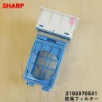 2103370523 シャープ 洗濯機 用の 乾燥�