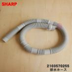 シャープ洗濯機ES-Z100 ES-Z110 ES-W90 ES-V540 ES-V530 ES-V520 ES-V230 ES-V220用の排水ホース 1本 SHARP 2103570255 ホーススリーブ付きです