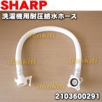 シャープ 洗濯機 ES-TX810-S ES-TX900-W ES-TX910-N ES-U38A5 ES-U38A6 ES-U38H5 他 用 耐圧給水ホース 長さ0.5m 2103600291