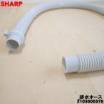 シャープ 洗濯機 ES-TG60F ES-TG60G ES-TG55F 等 排水ホース SHARP 2103600376