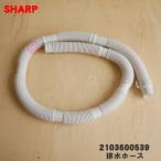 シャープ 洗濯機 ES-TG830 ES-TG820 ES-TG73 ES-TG72 他用 外部排水ホース  2103600539 ※本体から外部に排水するためのホースです。※ホーススリーブ付き