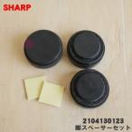シャープ 洗濯機 ES-A70E7-N ES-A70E9-N ES-G55LC-R他用 脚スペーサーセット SHARP 2104130123