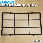 ダイキン 加湿空気清浄機 ACK70N-T TCK70P-W ACK70P-W MCK703JT-T MCK703JT-W MCK70N-T 他用 プレフィルター DAIKIN 2140168