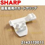 シャープ 扇風機 PJ-B3CLL-W  PJ-B3CXH-W 用 ガードクリップ SHARP 2143170011 ※羽根の前ガードの「ガードクリップ」のみの販売です。