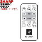 シャープ 扇風機 PJ-C3DS-W 用リモコン SHARP 2146380052 ※本体の販売ではありません