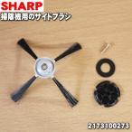 シャープ 掃除ロボット家電(COCOROBO) RX-V100-W  RX-V80-S用  サイドブラシ  SHARP  2173100273