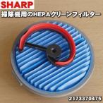 シャープ クリーナー 掃除機 EC-PX200 EC-PX120 他用 HEPAクリーンフィルター SHARP 2173370441
