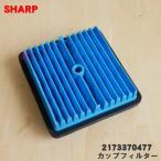 シャープ 掃除機 EC-QX310-G  EC-QX310-P用のカップフィルター  SHARP 2173370477