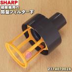 シャープ クリーナー 掃除機 EC-PX210 EC-PX200 用 筒型フィルター SHARP 2174070028