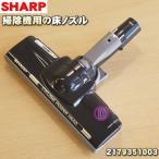 シャープ 掃除機 EC-PX200-P  EC-PX200-S 用の吸込口(床ノズル)  SHARP 2179351003