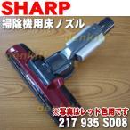 シャープ 掃除機 EC-VX220-R用の吸込口(床ノズル)レッド系  SHARP 217935S008