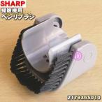 シャープ 掃除機 EC-PX120 EC-PX200 用 ベンリブラシ SHARP 217936S010
