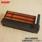 シャープ 加湿 セラミックファンヒーター HX-129CXW 用 交換用加湿フィルター SHARP 2521380025