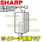 シャープ 石油ファンヒーター OK-53KC   OK-J53FXB   OK-J53FXC など用 給油タンク(タンク容量 9.5L) SHARP 2764210106 ※キャップ付きです