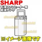 シャープ 石油ファンヒーター OK-N30ER-R用 給油タンク完成品(タンク容量 5.0L) SHARP 2764210137