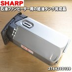 シャープ 石油ファンヒーター OK-N33SR-N  OK-N42SR-N用 給油タンク完成品(タンク容量 7.0L) SHARP 2764210139