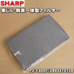 シャープ 加湿空気清浄機 用の 集じん・脱臭一体型フィルター ★ SHARP FZ-Y30SF / 2803370728
