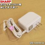 シャープ スリムイオンファン PF-FTC1-T PF-FTC1-W 用のACアダプター SHARP 2816000044