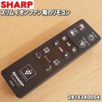 シャープ スリムイオンファン PF-FTC1-T PF-FTC1-W 用のリモコン SHARP 2816380004